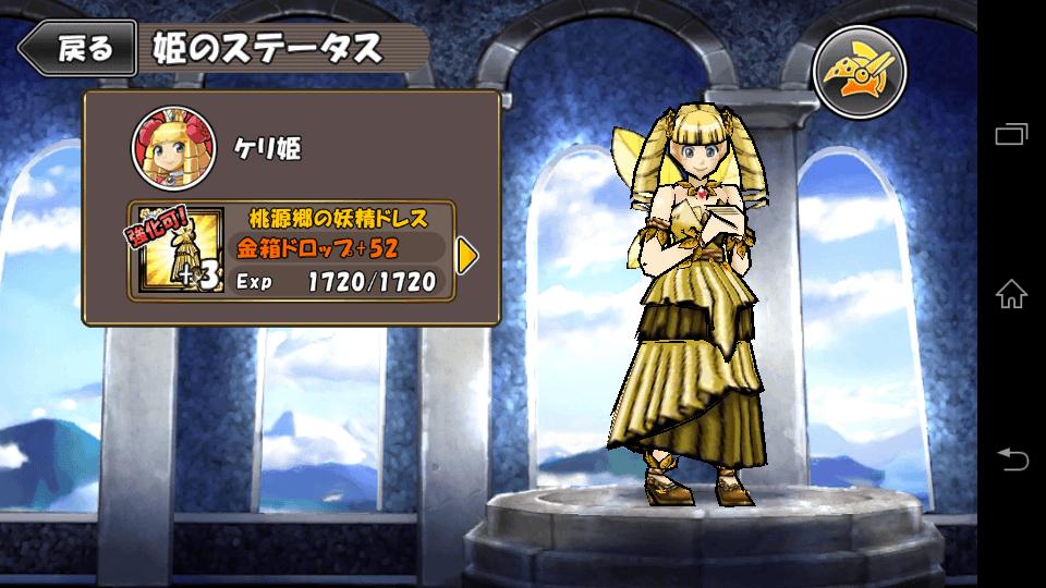 ケリ姫 (ケリ姫スイーツ)